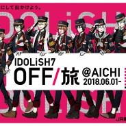 ジェイアール東海ツアーズ、『アイドリッシュセブン』から生まれた男性アイドルグループ「IDOLiSH7」の広告タレント就任を発表