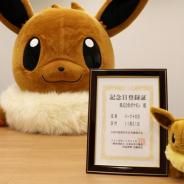 """ポケモン、日本記念日協会から""""11月21日""""を「イーブイの日」に認定 Twitterプレゼントキャンペーンや渋谷ジャックイベントも"""