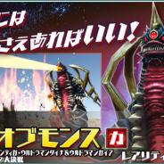 バンナム、『ウルトラ怪獣バトルブリーダーズ』で共闘ミッション「決戦!Uキラーザウルス」を開始! キングオブモンスが限定マーケットに登場