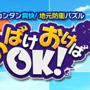 ジープラ、地元防衛パズルゲーム『おばけおけばOK!』Android版の事前登録を開始。ニホン各地のオバケが集合した新感覚の成長パズル