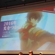 【イベント】『チェインクロニクル』の新章が9月配信決定 さらに『太鼓の達人』『アトリエ』とコラボ TVアニメは2016年に放送決定