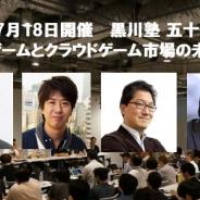「HTML5ゲームとクラウドゲーム市場の未来を語る」がテーマの「黒川塾(51)」が7月18日20時より開催