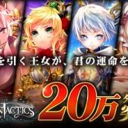 enish、アプリ『ドラゴンタクティクス∞』が累計20万DLを突破! 記念キャンペーンを実施