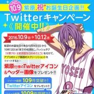 バンナム、『黒子のバスケ CROSS COLORS』で紫原敦の誕生日を記念したTwitterキャンペーンを開催 ハロウィンイベントも実施