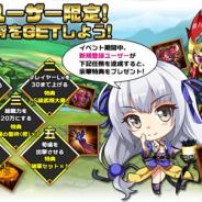 インゲーム、『三萌志』にて「神無月の感謝祭」を開催! 最大20000元宝がもらえるチャージ大還元も実施