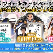 DMM GAMES、『戯画三国志』で小山力也さんや石田彰さんら豪華声優のサイン色紙が当たるリツイートキャンペーン第6弾を開催
