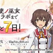 KADOKAWA、『ゆゆゆい』でOVA「刀使ノ巫女 刻みし一閃の燈火」コラボ&生放送を決定!