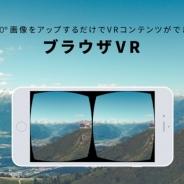 ジグノシステムジャパン、簡単にVRコンテンツを生成する「ブラウザVR」トライアル版を提供開始 360度画像をアップするだけ