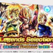 バンナム、『ドラゴンボール レジェンズ』で「LEGENDS SELECTION」を開催 SPARKING1回以上確定の超豪華10連続ガシャ!!