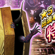 セガゲームス、『D×2 真・女神転生リベレーション』にて死神の「特選召喚」を本日メンテ終了後より開催! 「死神絶対召喚」も同時開催
