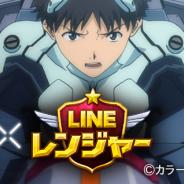【App Storeランキング(12/18)】「エヴァ」コラボの『LINE レンジャー』が10位に急浮上 『軍勢RPG 蒼の三国志』は432位→15位に