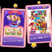 King、「キャンディークラッシュ」シリーズ最新作『キャンディークラッシュフレンズ』の日本語版を配信開始! シリーズ初の3Dパズルゲーム