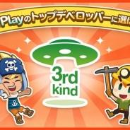 3rdKind、GooglePlayトップデベロッパー認定を記念したキャンペーンを『ディグディグDX』と『パイレーツストーリー』で同時開催