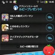 KONAMI、『みんなでビシバシ』で「無料ルビー増量キャンペーン」を開始…対象アプリのインストールでもらえるルビーが増量!