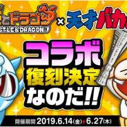アソビズム、『城とドラゴン』で伝説のギャグアニメ「天才バカボン」との復刻コラボイベントを14日より開催決定!