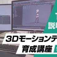 C&R、就職前提でのスキルアップ講座「3Dモーションデザイナー育成講座」を11月に開講