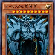 KONAMI、『遊戯王 デュエルリンクス』で2周年記念キャンペーンを開催 三幻神カード「オベリスクの巨神兵」など豪華アイテムをプレゼント!