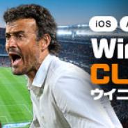 KONAMI、『ウイニングイレブン クラブマネージャー』が全世界累計2,000万DLを突破! 記念キャンペーンを1月23日まで開催中