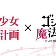 ケイブ『ゴシックは魔法乙女』がライトノベル「魔法少女育成計画」とのコラボを10月3日より開催!