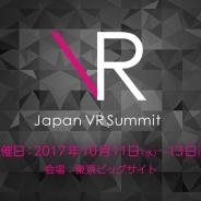 Japan VR Summit 3デモブースの内容が発表 グリーとJAXAの共同コンテンツなど