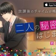 ボルテージ、恋愛ドラマアプリ最新作『教師たちの秘密の放課後』を配信開始 9月30日まで早期購入特典キャンペーンを実施