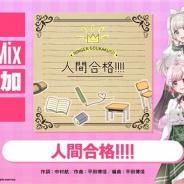 ブシロード、『D4DJ Groovy Mix』でLyrical Lilyオリジナル曲「人間合格!!!!」を追加!