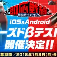 バンナム、『機動戦士ガンダム 即応戦線』のCβT第二弾を開催へ…iOS、Android両方でプレイ可能に 配信予定は2018年初頭に変更