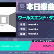 セガ、『プロジェクトセカイ』で「ワールズエンド・ダンスホール」をリズムゲーム楽曲として追加!