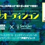 Aiming、『CARAVAN STORIES』に登場するキャラクターの声優を決める公開オーディションをスペースクラフト・エンタテインメントと開催!