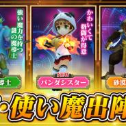 Snail Games Japan、『太極パンダ 〜はじまりの章〜』でアップデートで「極限サバイバル」システムを新規追加 使い魔バトルのランキングで豪華報酬の獲得も