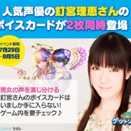 LINE、『LINEゲットリッチ』で人気声優・釘宮理恵さんのボイスカード2種を追加 サイン色紙が当たるキャンペーンも