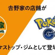 Nianticとポケモン、『ポケモンGO』でオフィシャルパートナーとして「吉野家」がゲーム内に登場 国内約1200店舗が「ポケストップ」と「ジム」に