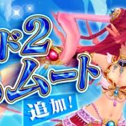 X-LEGEND ENTERTAINMENT、『幻想神域 -Link of Hearts-』に新ワールド「バハムート」を追加 正式サービスキャンペーンも実施中