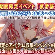 システムソフト・アルファー、『三極姫DEFENCE』で期間限定の収集イベント「武帝襲来!」を開催