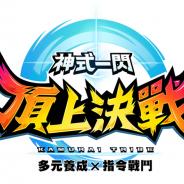 アプリボット、『神式一閃 カムライトライブ』の繁体字版『神式一閃 頂上決戰』を台湾・香港・マカオでリリース 日本版では記念キャンペーンも