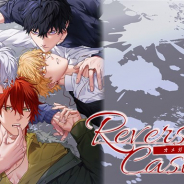 フロンティアワークス、おとめ堂より今夏配信予定の新作BLノベルゲーム『Reversing Caste ―オメガバース―』のプレイイメージPV第1弾を公開