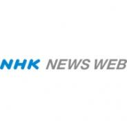 京都アニメーションが火事で7〜8人が負傷 ガソリンのような液体をまいた男の身柄を確保…NHKが報じる