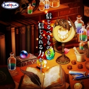 KEMCO、『ブランドルの魔法使い』のiOS版を配信開始 7月6日までの期間限定でレアな武器や防具が当たる「プレミアムチケット」をプレゼント