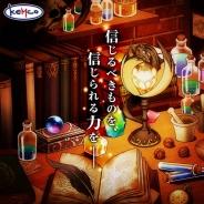KEMCO、新作RPG『ブランドルの魔法使い』のAndroid版を配信開始 配信開始を記念して「プレミアムチケット」を6月8日まで配布中