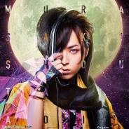 KONAMI、人気声優の蒼井翔太さんの4thシングル「MURASAKI」を『REFLEC BEAT groovin'!! Upper』と『jubeat prop』で配信開始