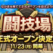 スクエニ、『DQタクト』で「闘技場」を11月23日12時より正式オープン 正式オープン時に開かれる大会のルールの一部を先行公開!