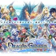 gumi、リアルタイムバトルRPG『ドラゴンジェネシス -聖戦の絆-』のAndroidアプリ版をリリース