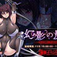 インフィニブレイン、『対魔忍RPG』で限定ユニットを獲得できる復刻イベント「幻影の魔女」を開催!
