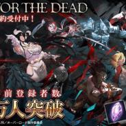 Exys、「オーバーロード」原作のスマホゲーム『MASS FOR THE DEAD』のリリース日が2月21日に決定! Google Playでの事前予約も準備中