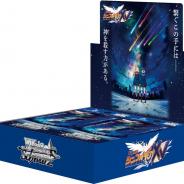 ブシロード、ヴァイスシュヴァルツの最新商品「ブースターパック 戦姫絶唱シンフォギアXV」を発売