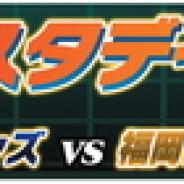 バンナム、『プロ野球 ファミスタ マスターオーナーズ』が9月17日開催のプロ野球公式戦「西武ライオンズ対ソフトバンクホークス」とのコラボを開催!