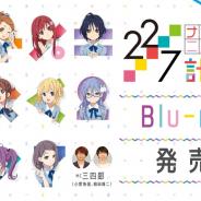 アニプレックス、新感覚バラエティー番組『22/7計算中season2』が発売決定 スマホゲームで使えるシリアルも