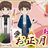 フロンティアワークス、女性向けBLゲーム『妖カレ~百鬼恋夜行』でお正月ガチャの提供開始