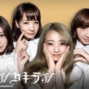 360Channel、アイドルグループ「謎ノプルプルガキテル」のライブを公開 『Girls Jungle』を含んだ4曲をVRで体験