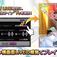 バンナム、『デレステ』で「SMART LIVE」の設定アップデートとLIVE楽曲選択画面リニューアルを実施 新機能「営業」も近日追加へ
